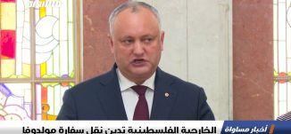 الخارجية الفلسطينية تدين نقل سفارة مولدوفا،اخبار مساواة 12.06.2019، قناة مساواة
