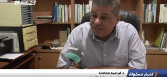 تقرير : دعوات لمكافحة عنف المدارس بالمجتمع العربي، اخبار مساواة، 16-10-2018-مساواة