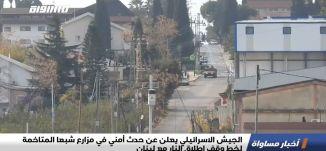 الجيش الاسرائيلي يعلن عن حدث أمني في مزارع شبعا المتاخمة لخط وقف إطلاق النار مع لبنان،اخبار27.7