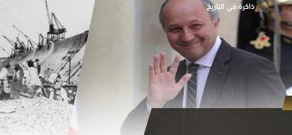 لوران فابيوس يتولى رئاسة الحكومة الفرنسية  - ذاكرة في التاريخ - في مثل هذا اليوم - 19- 7-2017