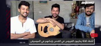 أشقاء ثلاثة يحاربون الفيروس في القدس بإبداعهم في الموسيقى،المحتوى في رمضان،الحلقة 6