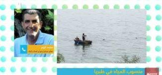 أرتفاع منسوب المياه في بحيرة طبريا في الأيام الأخيرة ،صباحنا غير، 18-2-2019،قناة مساواة