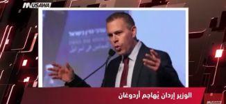 """إسرائيل هيوم :  الوزير إردان يُهاجم أردوغان، ويقول عنه أنه """"لا سامي""""،الكاملة ،مترو الصحافة،2.4.2018"""