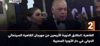 ب 60 ثانية - القاهرة: انطلاق الدورة الأربعين من مهرجان القاهرة السينمائي الدولي- ،21-11-2018