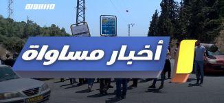 الرئيس الفلسطيني في الدوحة.. لبحث التحديات المشتركة،اخبار مساواة،9.8.2018،مساواة