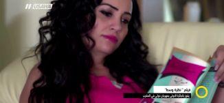 فيلم'' نظرة وسط'' يفوز بالجائزة الأولى بمهرجان دولي في المغرب!،هيام طه عكاوي،صبحي خميس،20.4.2018