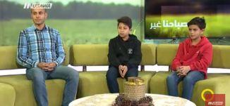 """ما الفكرة من إقامة """"السنديانة"""" - القرية العربية التعليمية للقيادة الشابة،صباحنا غير - 22.2.2018"""