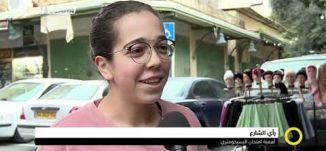 رأي الشارع - أهمية امتحان البسيخومتري،ـصباحنا غير،6-1-2019، قناة مساواة الفضائية
