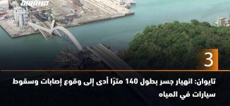 60 ثانية - تايوان: انهيار جسر بطول 140 مترًا أدى إلى وقوع إصابات وسقوط سيارات في المياه 01.10.19