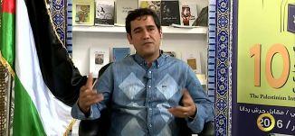 عبد الله الصديق - معرض فلسطين الدولي - #صباحنا_غير-10-5-2016- قناة مساواة الفضائية