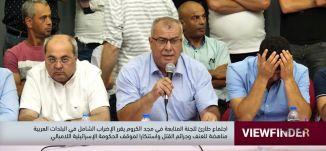 اجتماع طارئ في مجد الكروم يقرر الاضراب الشامل في البلدات العربية مناهضة للعنف -view finder -10.03