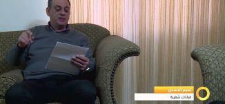 تقرير- قراءات شعرية - صباحنا غير - 18-1-2016- قناة مساواة الفضائية MusawaChannel