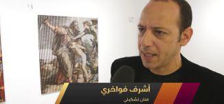"""تقرير - أشرف فواخري في """"سيلفي""""-ح8- الباكستيج - 3-12- 2017 - قناة مساواة الفضائية"""