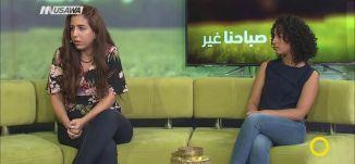 كيف نمنع تزويج القاصرات ،جمانه أشقر،ايه الزيناتي ،نسرين عليمي،،صباحنا غير،27-6-2018، قناة مساواة