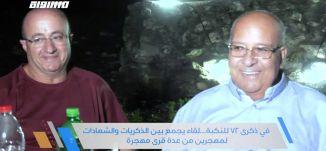 72 عاما على نكبة الفلسطينيين وما زالت الذكريات موجودة لدى المهجرين،الكاملة،جولة رمضانية،17.05