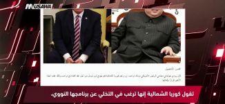 فرانس 24 : رئيسة الحكومة البريطانية قلقة على غزة،مترو الصحافة ،7.6.2018،قناة مساواة