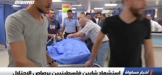 استشهاد شابين فلسطينيين برصاص الاحتلال،اخبار مساواة 31.5.2019، قناة مساواة
