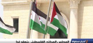 المجلس المركزي الفلسطيني ينعقد غدا ، اخبار مساواة، 14-8-2018-قناة مساواة الفضائيه