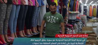 اعادة فتح الحدود السورية الاردنية ،view finder -4.7.2018- مساواة