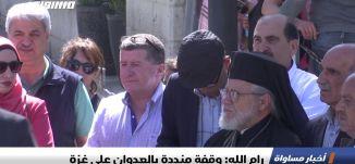 رام الله: وقفة منددة بالعدوان على غزة،اخبار مساواة 5.5.2019، قناة مساواة