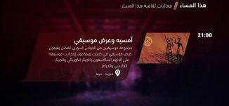 أمسية عرض موسيقي - فعاليات ثقافية هذا المساء - 19-7-2017 - قناة مساواة الفضائية