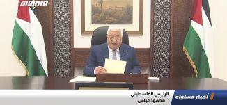 الرئيس الفلسطيني: بحال تنفيذ إسرائيل خطط الضم فإن فلسطين بحل من جميع الاتفاقيات،اخبار مساواة،04.05