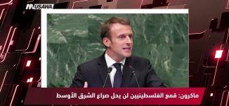 رويترز : ماكرون: قمع الفلسطينيين لن يحل صراع الشرق الأوسط،مترو الصحافة،26-9-2018 - مساواة