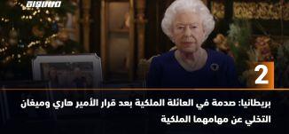 60 ثانية -بريطانيا: صدمة في العائلة الملكية بعد قرار الأمير هاري وميغان التخلي عن مهامهما الملكية9.1