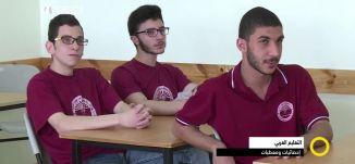 تقرير - إحصائيات ومعطيات عن التعليم العربي -  وائل عواد - صباحنا غير -5.9.2017 - مساواة