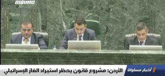 الأردن: مشروع قانون يحظر استيراد الغاز الإسرائيلي،اخبار مساواة ،19.01.2020،قناة مساواة الفضائية