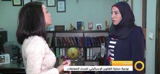 Musawachannel   نوعية حماية القانون الاسرائيلي للنساء المعنفات   5 11 2015   قناة مساواة الفضائية