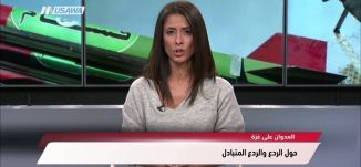 الحرب في غزة ليست ضرورية ،مترو الصحافة،14-11-2018،قناة مساواة الفضائية
