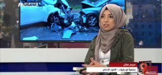 حوادث الطرق، والعرب في مقدمة الموت - مريم عفان - التاسعة - 11.14. 2017 - قناة مساواة