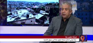 """""""شركة تطوير عكا"""" في الناصرة؛ ماذا يعني؟ - سامي هواري وطارق شحادة - 26-8-2016-#التاسعة - مساواة"""