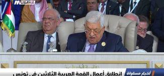 انطلاق أعمال القمة العربية الثلاثين في تونس ،اخبار مساواة 31.3.2019، مساواة