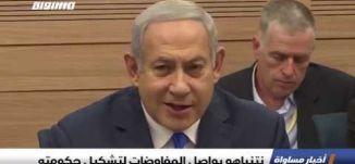 نتنياهو يواصل المفاوضات لتشكيل حكومته،اخبار مساواة 22.4.2019، قناة مساواة