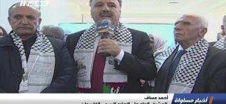 دمشق: افتتاح مكتب هيئة الإذاعة والتلفزيون،اخبار مساواة ،14.1.2019- مساواة