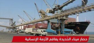 حصار ميناء الجديدة يفاقم الأزمة الإنسانية -view finder - 21-10-2017 - قناة مساواة الفضائية
