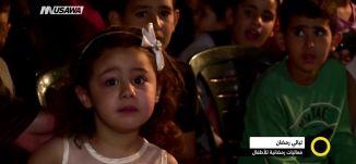 تقرير-  ليالي رمضان ! -  اماني مرعي -  صباحنا غير-9-6-2017 - قناة مساواة الفضائية