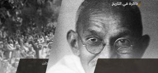 قوات الاستعمار البريطانية تعتقل  المهاتما غاندي  - ذاكرة في التاريخ - في مثل هذا اليوم - 9- 8-2017