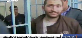 أسرى فلسطينيون يواصلون إضرابهم عن الطعام ،اخبار مساواة 4.4.2019، مساواة
