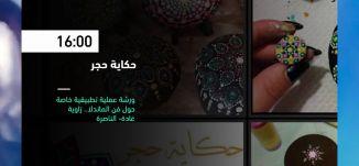 16:00 -حكاية حجر- فعاليات ثقافية هذا المساء - 27.11.2019