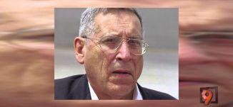 """تقرير - تحقيق """"عوفدا"""" وردود الفعل في قضية الوزير السابق السابق رحبعام زئيفي -19-4- #التاسعة - مساواة"""