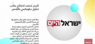 يسرائيل هيوم : المجر تستعد لافتتاح مكتب تمثيل دبلوماسي بالقدس،صباحنا غير،7-3-2019،قناة مساواة