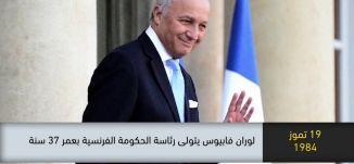 1984 - لوران فابيوس يتولى رئاسة الحكومة الفرنسية بعمر 37 سنة  - ذاكرة في التاريخ-19.7.2019،مساواة