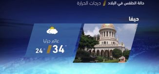 حالة الطقس في البلاد - 16-6-2018 - قناة مساواة الفضائية - MusawaChannel