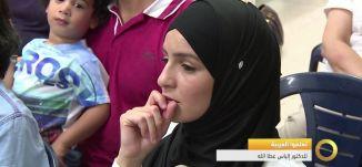 تقرير - تعلّموا العربيّة للدكتور إلياس عطالله - #صباحنا_غير- 25-9-2016 - قناة مساواة الفضائية
