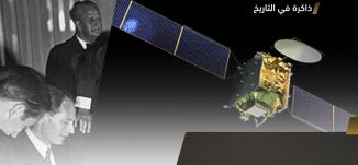 إطلاق القمر الصناعي اتلانتك بيرد 1 - ذاكرة في التاريخ - في مثل هذا اليوم - 28- 7-2017 - مساواة