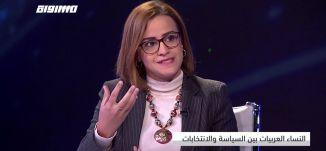 النساء العربيات بين السياسة والانتخابات،الكاملة،أكتواليا،11.01.20،مساواة