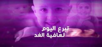 برومو - تبرع اليوم لعافية الغد - مركز خالد الحسن لامراض السرطان وزراعة النخاع - قناة مساواة الفضائية